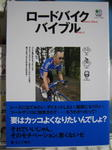 roadbikebible001.jpg